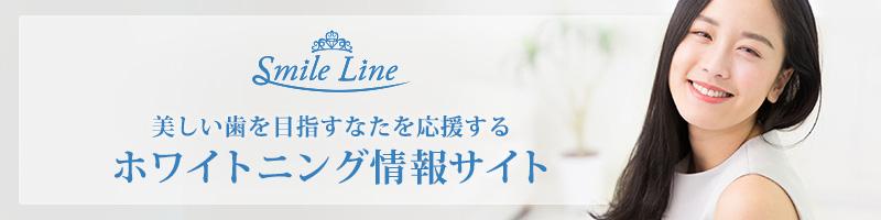 smileline ホワイトニング情報サイト